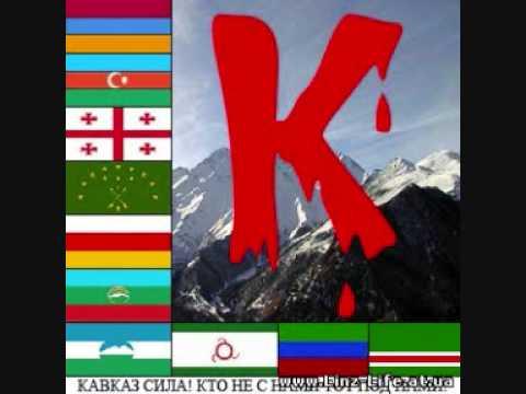 Kavkaz rap   KAVKAZ