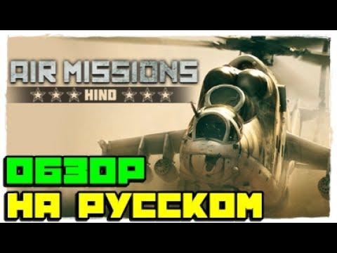 🚁Air Missions: HIND 👓ОБЗОР — ЛУЧШАЯ ИГРА СИМУЛЯТОР ПРО РОССИЙСКИЕ БОЕВЫЕ ВЕРТОЛЕТЫ 2017 НА ПК!