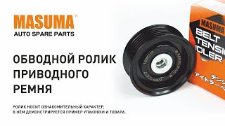 Обзор: Обводной ролик приводного ремня MASUMA