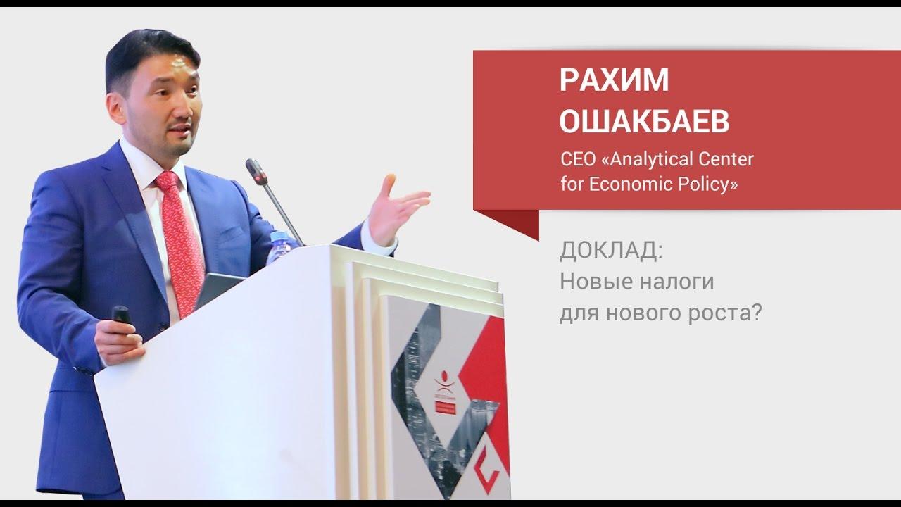 Рахим Ошакбаев на CFO Summit Kazakhstan 2017 Алматы, 2017