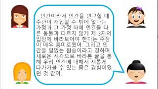 크로스오버2 독후감 동영상