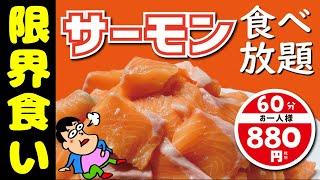 【大食い】880円のサーモン食べ放題でおかわり何回出来るかチャレンジ!!