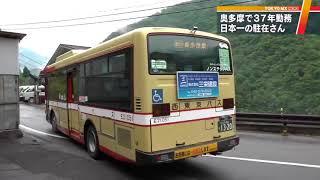 町を支え続けて日本一 37年勤務!東京・奥多摩の「駐在さん」