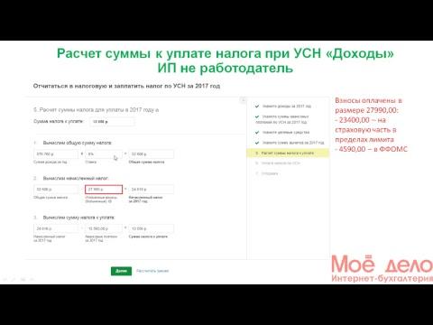 Формирование Декларации и оплата налога по УСН за 2017 год