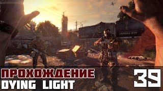 Dying Light Прохождение На Русском #39 - Радиостанция