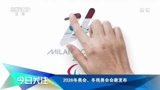 [综合]2026冬奥会、冬残奥会会徽发布|体坛风云 - YouTube