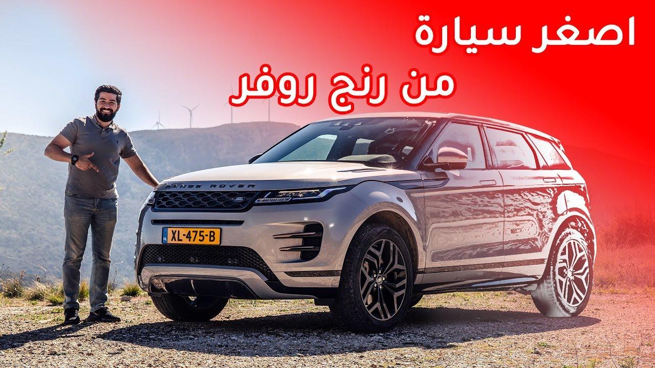 Range Rover Evoque رنج روفر ايفوك 2020 Youtube