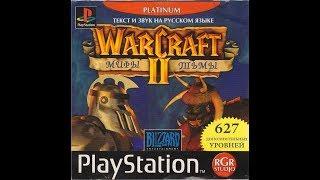 WarCraft II: The Dark Saga (хак Platinum) / Военное Ремесло II: Мифы Тьмы [RGR Studio][Full RUS]