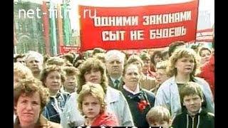 1 Мая 1991 г (кинохроника)
