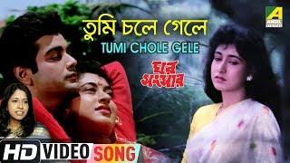 Tumi Chole Gele | Ghar Sansar | Bengali Movie Song | Kavita Krishnamurthy