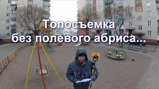 Фото КАК НЕ ВЕСТИ АБРИС ПРИ ТОПОСЪЕМКЕ