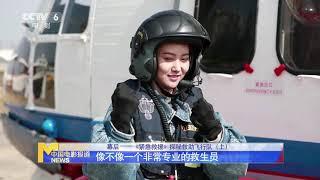 幕后:《紧急救援》探秘救助飞行队(上)【中国电影报道 | 20201211】 - YouTube