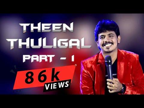 Kaakum Valla Meetpar Song - 5 L JUDAH TV PRESENTS : Theen Thuligal Part -1