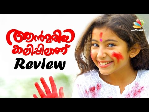 Ann Maria Kalippilaanu Full Movie Review | Sunny Wayne, Aju Varghese, Sara Arjun