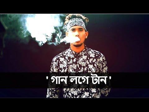 SoMrat Sij - Gaan Loge Taan (Official Music Video) Bangla Rap