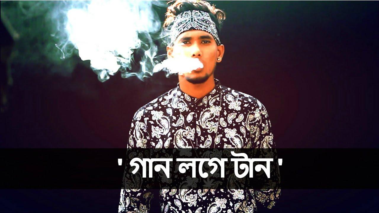 Download SoMrat Sij - Gaan Loge Taan (Official Music Video) Bangla Rap
