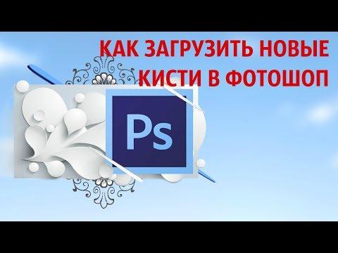 Как загрузить кисти в фотошоп | Установка новых кистей Abr в фотошоп