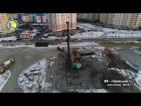 ЖК «Урловский-1»