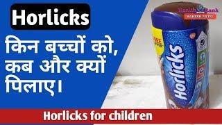 Horlicks Powder for Growth || बच्चों को Horlicks कब और क्यों पिलाए। || Health Rank