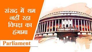 Parliamentजासूसी कांड पर थम नहीं रहा संसद में संग्राम, दोनों सदन की कार्यवाही स्थगित Monsoon session