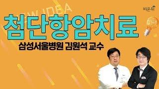 [메디텔] 항암제 특집-표적항암제, 면역항암제란 무엇인가? 삼성서울병원 혈액종양내과 김원석교수