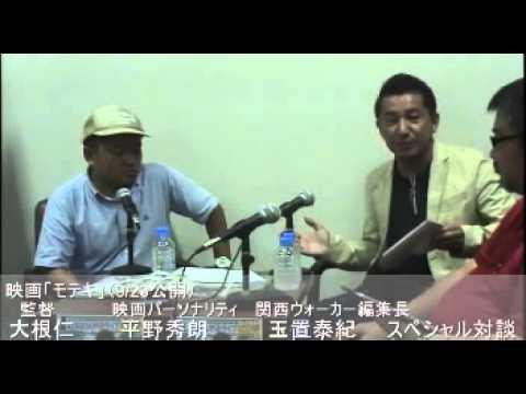 映画『モテキ』(9/23公開)大根仁監督のスペシャルインタビュー