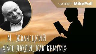 Все люди, как книги | М. Жванецкий | Читает MikePoll