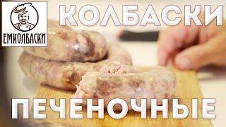 Печеночная колбаса. Пальчики оближешь.