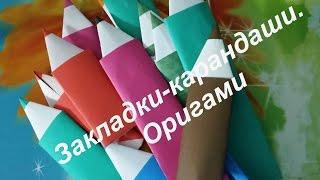 Как сделать закладку-карандаш из бумаги