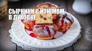 Сырники с изюмом в духовке — видео рецепт