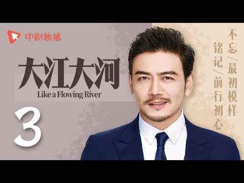 大江大河 03(王凯、杨烁、董子健、童瑶 领衔主演)