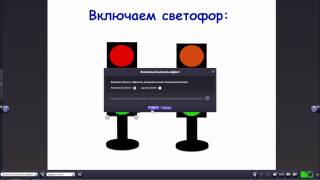 Урок с Panaboard Урок 6  Прием Включаем светофор  Ячменева М А