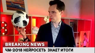 ЧМ-2018 нейросеть знает итоги. Ломаные новости от 13.06.18
