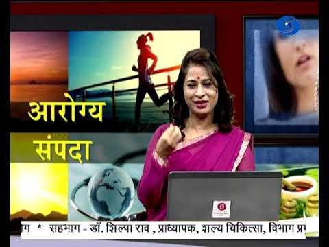 Dr. Shilpa Rao - Aarogya Sampada (Live) - स्तनाचे विकार आणि कर्करोग 10.12.2018