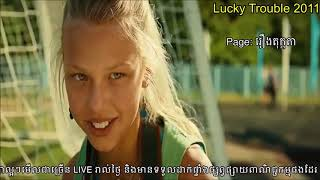 Lucky Trouble 2011