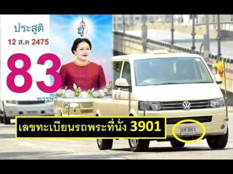 เลขเด็ดงวดนี้ 1/09/58 เลขเด่นราชีนี มาแน่ เลขทะเบียนรถพระที่นั่งราชีนี  1 กันยายน 58 หวยเด็ด แม่นมาก