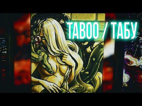 ТАБУ / Taboo / Новые вкусы и новая упаковка!
