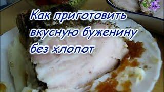 Как приготовить буженину в духовке - рецепт буженины для ленивых