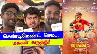"""Kadaikutty Singam"" Movie Public Opinion – Public Review"