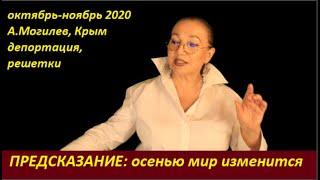 ПРЕДСКАЗАНИЕ: Осенью мир изменится  № 2136