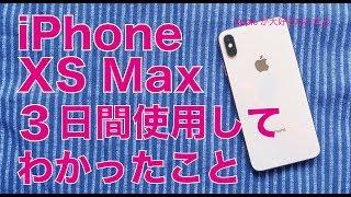 iPhone XS Max 実機レビュー続編!3日間使用してわかったこと気づいたこと thumbnail