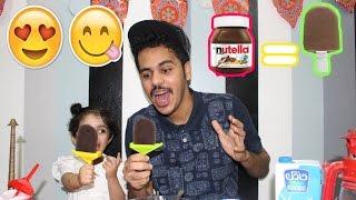 سوينا ايسكريم بنوتيلا في البيت مع بانا !! Real Nutella Milk
