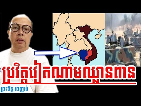 Khmer News Today | He Talked About Khmer and Vietnam During War Time