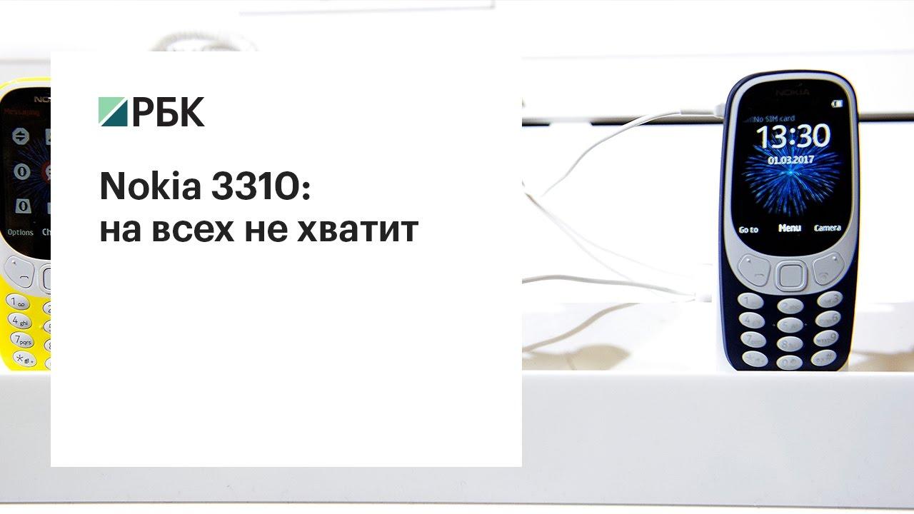 Nokia 3310: на всех не хватит