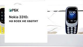 Nokia 3310  на всех не хватит
