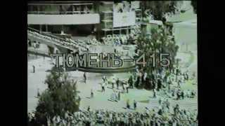 Тюмень - День города - 415 лет (2001 г.)