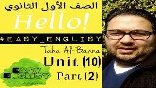 انجليزي اولي ثانوي 2019 / الترم التاني / Unit 10 part 2 طبقاً للمواصفات الجديدة