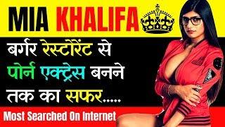 क स बन इतन बड स ट र Facts About Mia Khalifa In Hindi
