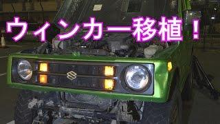 JA11ジムニー!ウィンカー移植!DIYシリーズ!Vol.2 thumbnail