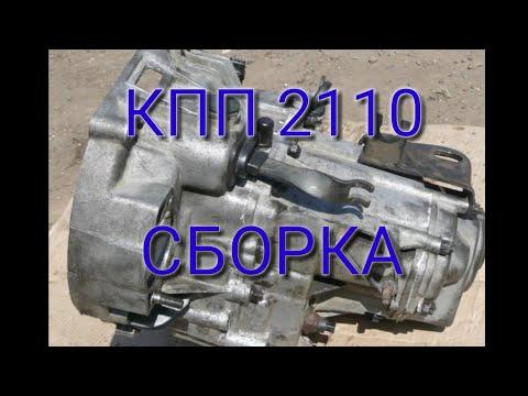 КПП ВАЗ 2110 сборка